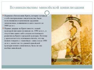 Возникновение минойской цивилизации Первыми обитателями Крита, которые остави