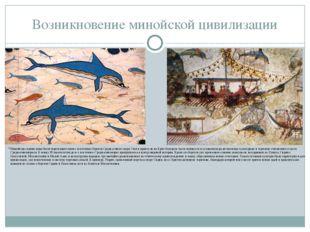 Возникновение минойской цивилизации Минойские пришельцы были мореплавателями