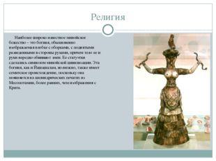 Религия Наиболее широко известное минойское божество – это богиня, обыкновен
