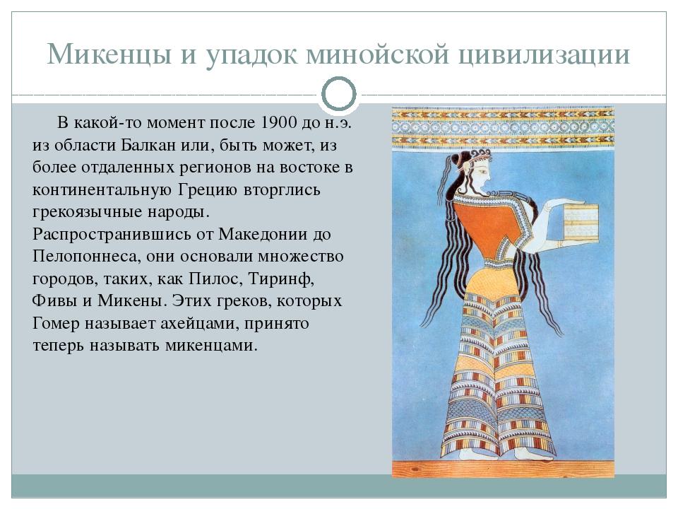 Микенцы и упадок минойской цивилизации В какой-то момент после 1900 до н.э....