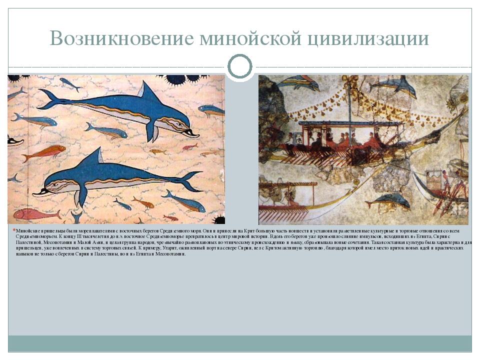 Возникновение минойской цивилизации Минойские пришельцы были мореплавателями...