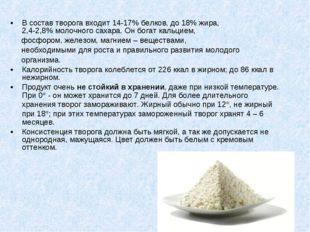 В состав творога входит 14-17% белков, до 18% жира, 2,4-2,8% молочного сахара