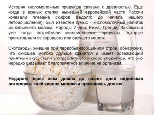 История кисломолочных продуктов связана с древностью. Еще когда в южных степя