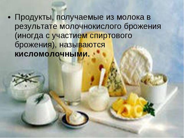 Продукты, получаемые из молока в результате молочнокислого брожения (иногда с...