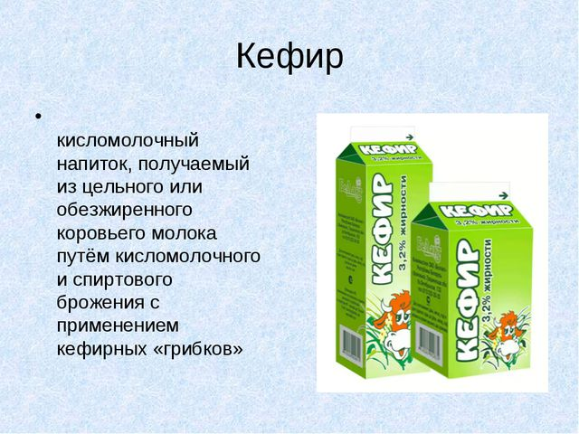 Кефир Кефи́р — кисломолочный напиток, получаемый из цельного или обезжиренног...