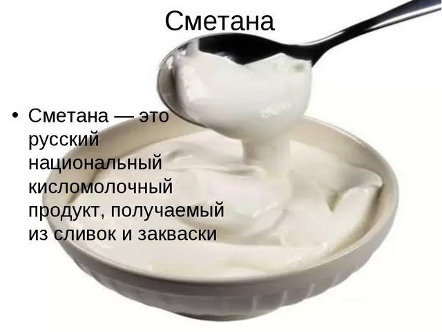 Сметана Сметана — это русский национальный кисломолочный продукт, получаемый...