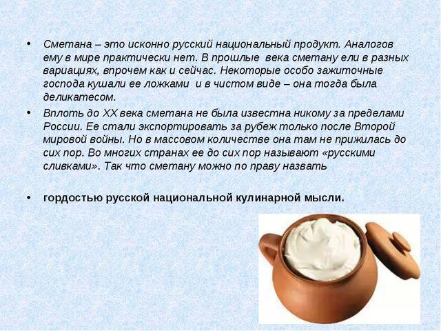 Сметана – это исконно русский национальный продукт. Аналогов ему в мире практ...