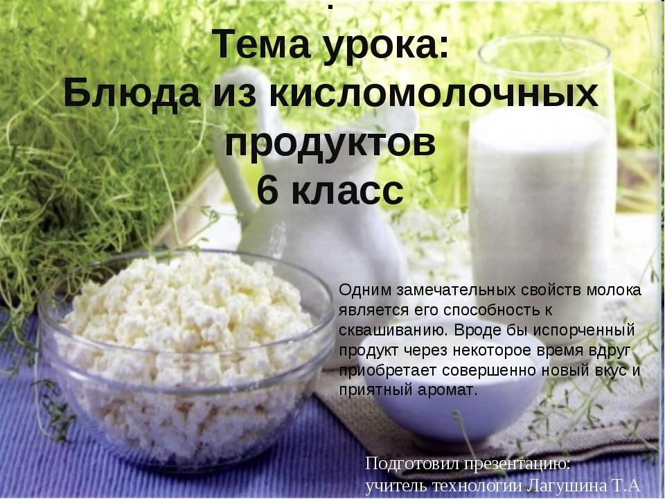Презентация урока по технологии Блюда из кисломолочных продуктов  Тема урока Блюда из кисломолочных продуктов 6 класс Одним замечательных св