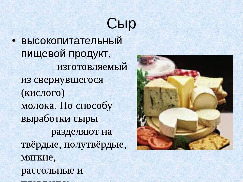 Сыр высокопитательный пищевой продукт, изготовляемый из свернувшегося (кислог...