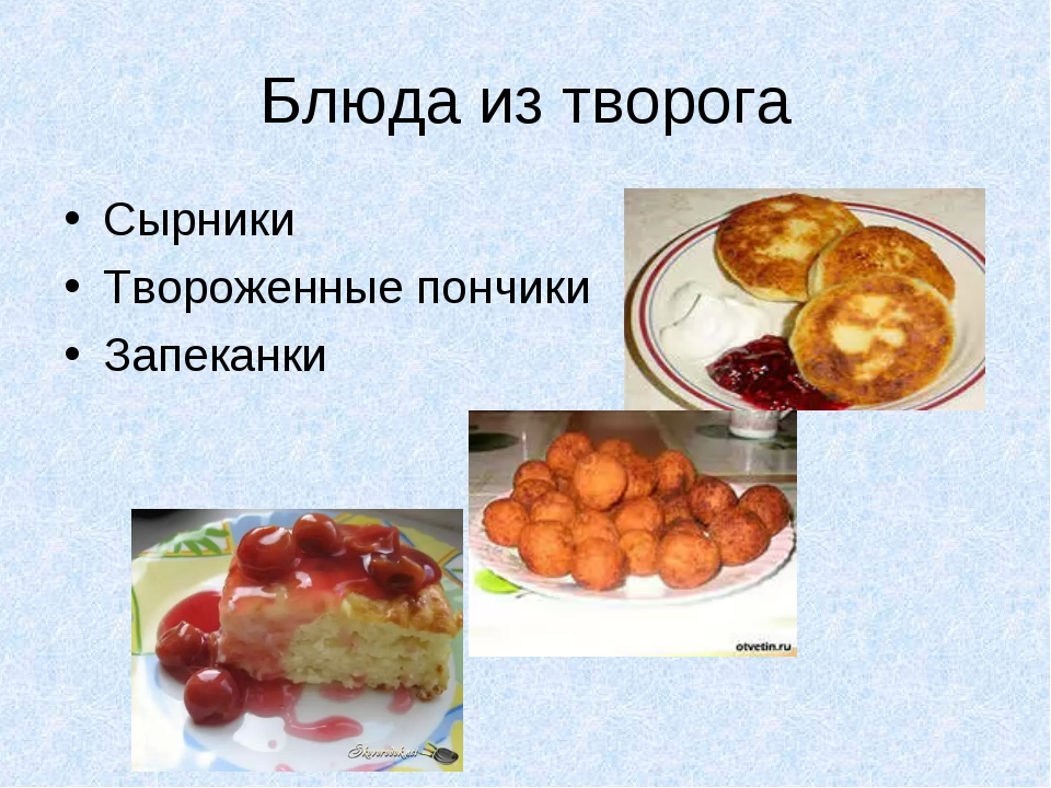 Блюда из творога Сырники Твороженные пончики Запеканки