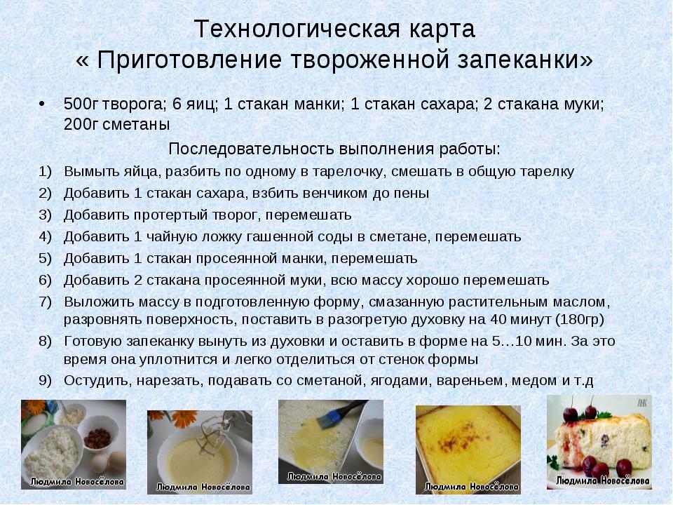 Технологическая карта « Приготовление твороженной запеканки» 500г творога; 6...
