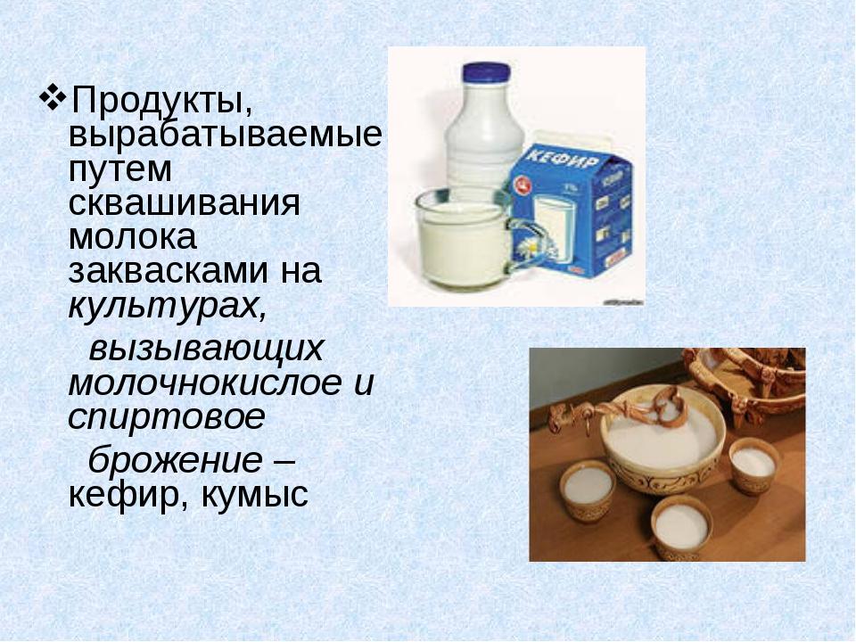 Продукты, вырабатываемые путем сквашивания молока заквасками на культурах, вы...