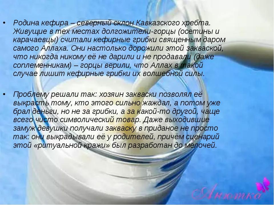 Родина кефира – северный склон Кавказского хребта. Живущие в тех местах долго...