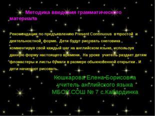 Кошкарова Елена Борисовна учитель английского языка МБОУ СОШ № 7 с.Кабардинка