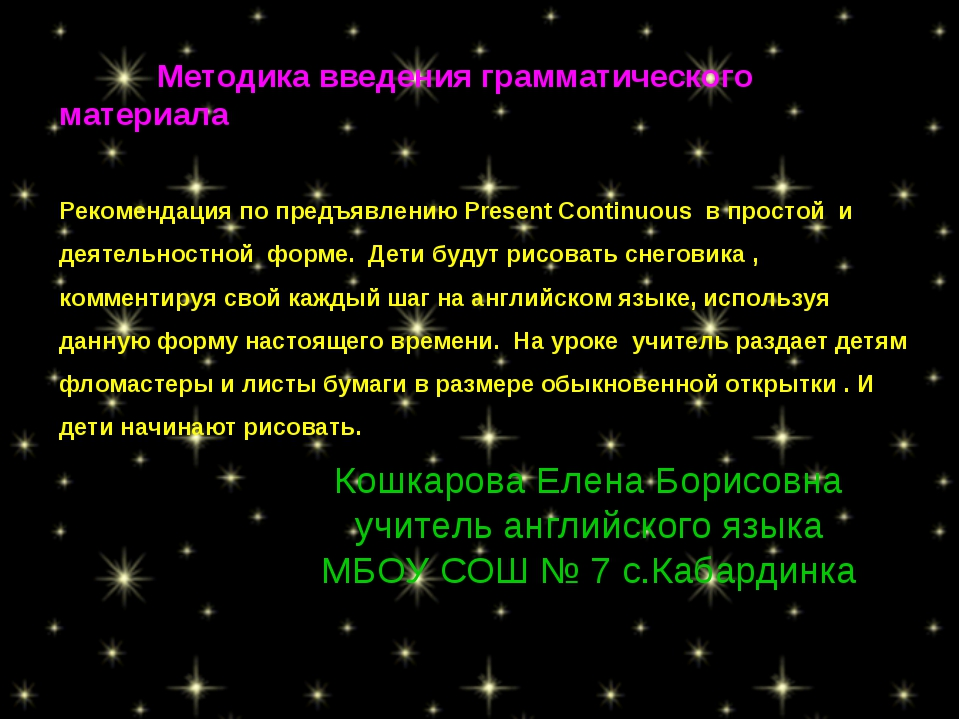 Кошкарова Елена Борисовна учитель английского языка МБОУ СОШ № 7 с.Кабардинка...