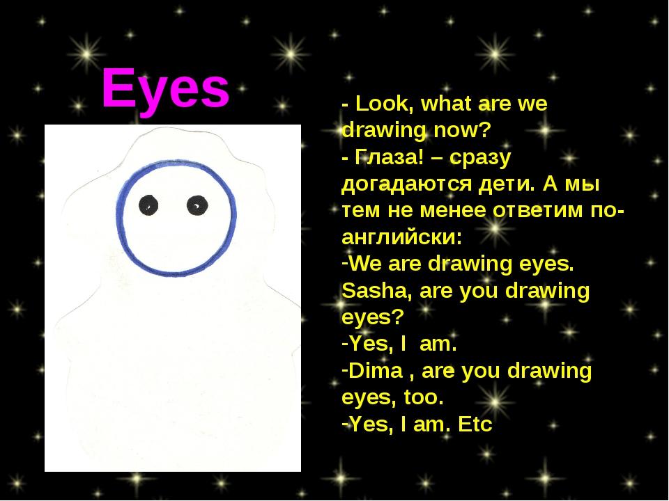 - Look, what are we drawing now? - Глаза! – сразу догадаются дети. А мы тем н...