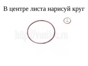 В центре листа нарисуй круг