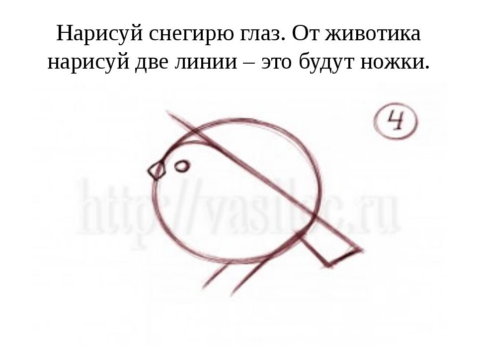 Нарисуй снегирю глаз. От животика нарисуй две линии – это будут ножки.