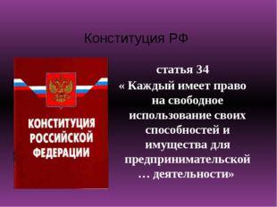 Конституция РФ статья 34 « Каждый имеет право на свободное использование свои