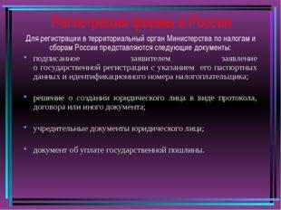 Регистрация фирмы в России Для регистрации в территориальный орган Министерст