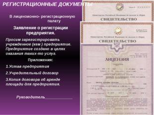 В лицензионно- регистрационную палату Заявление о регистрации предприятия. П