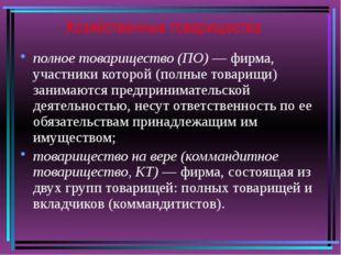 Хозяйственные товарищества полное товарищество (ПО) — фирма, участники которо