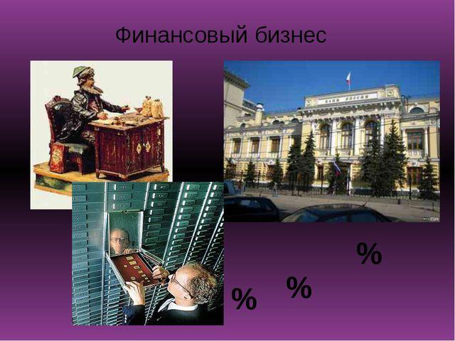 Финансовый бизнес % % %