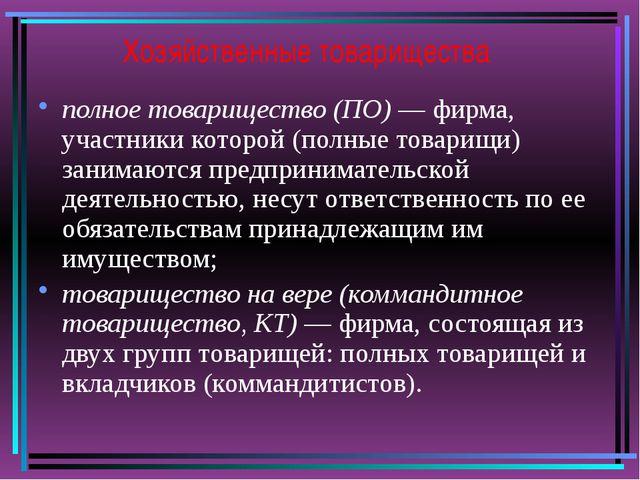 Хозяйственные товарищества полное товарищество (ПО) — фирма, участники которо...