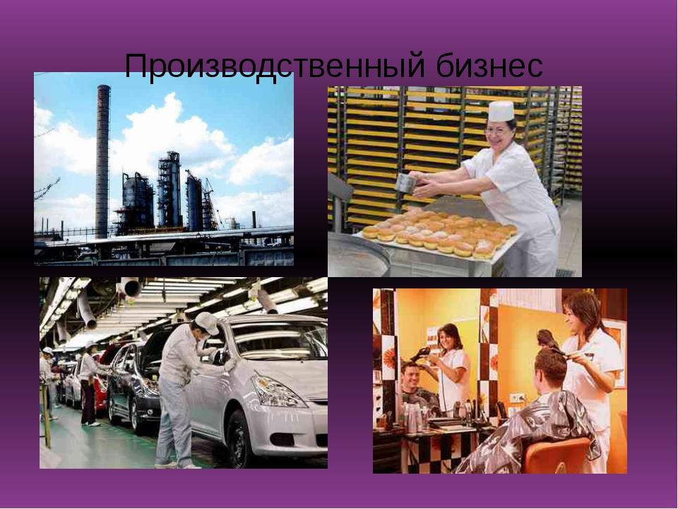 Производственный бизнес
