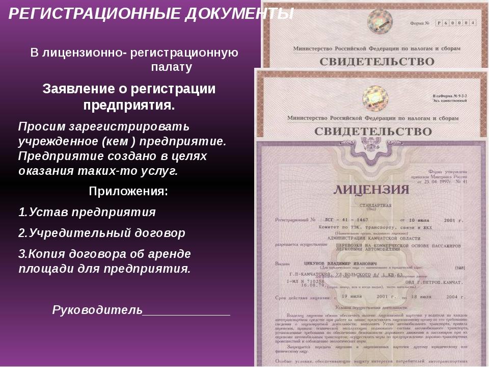 В лицензионно- регистрационную палату Заявление о регистрации предприятия. П...