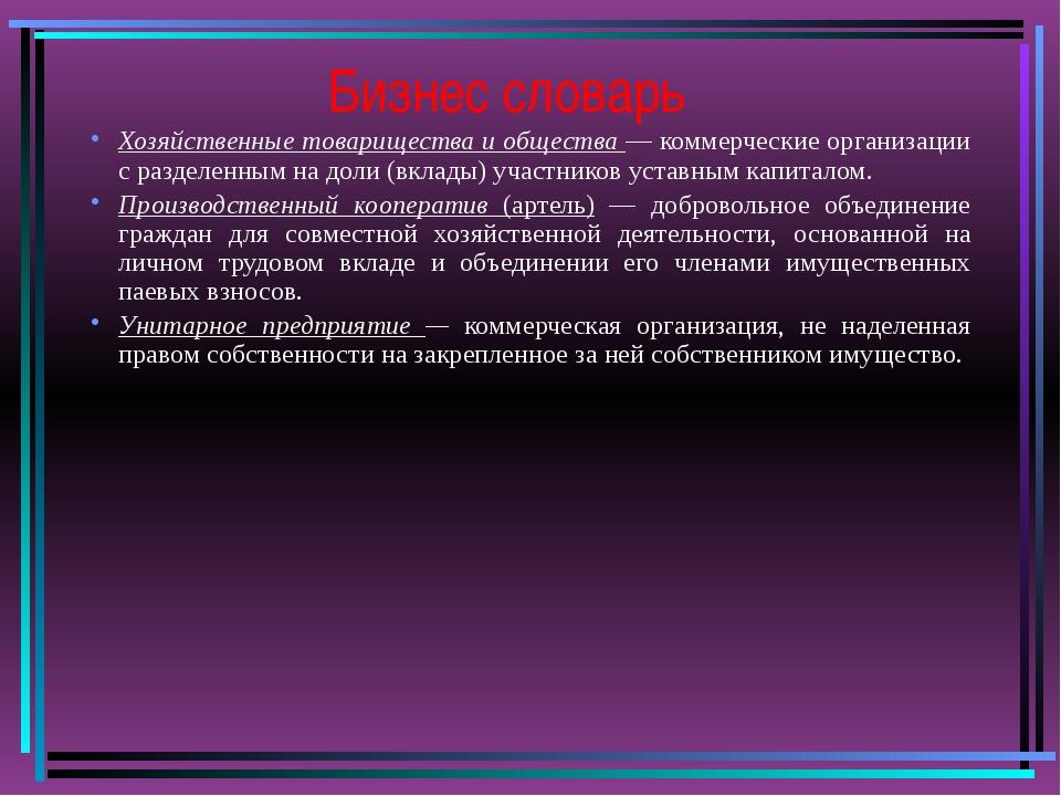 Бизнес словарь Хозяйственные товарищества и общества — коммерческие организа...