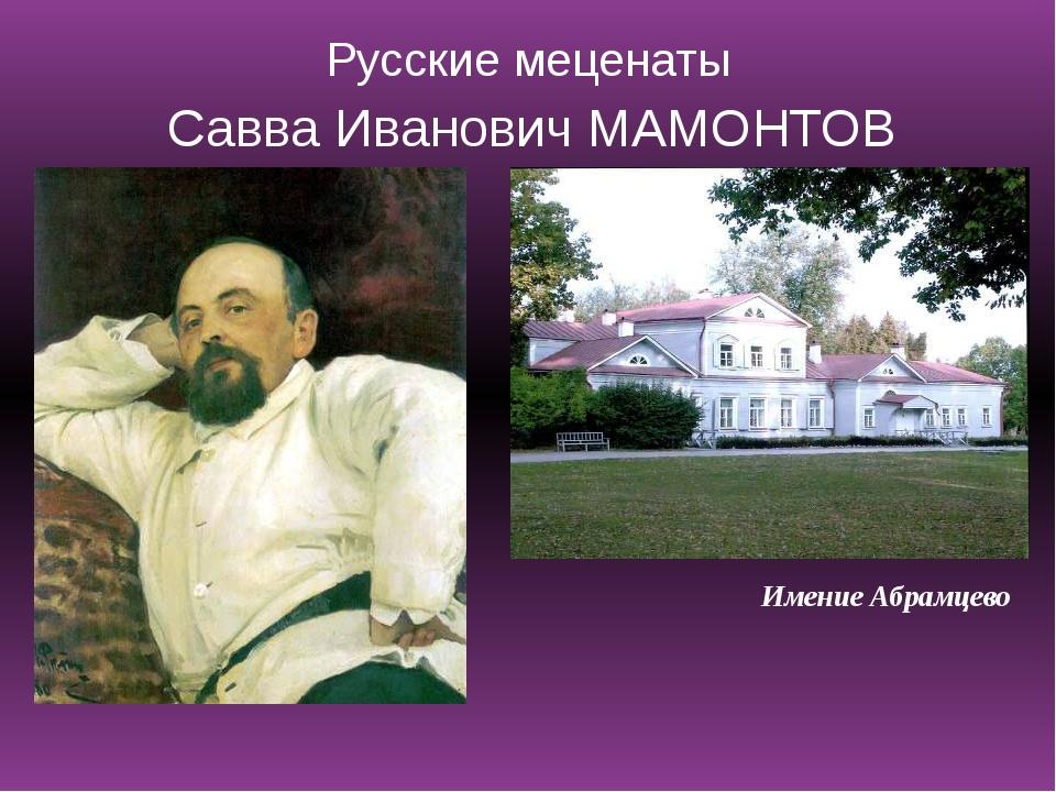 Русские меценаты Савва Иванович МАМОНТОВ Имение Абрамцево