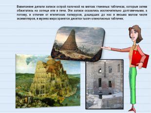 Вавилоняне делали записи острой палочкой на мягких глиняных табличках, которы