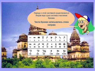 Наряду с этой системой существовала в Индии еще одна система счисления брахми