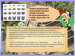 Племена индейцев майя использовали 20-ричную систему счисления. Их числа запи