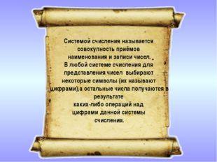 Системой счисления называется совокупность приёмов наименования и записи чисе