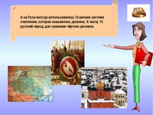 А на Руси иногда использовалась 12-ричная система счисления, которая называла