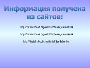 http://ru.wikibooks.org/wiki/Системы_счисления http://ru.wikibooks.org/wiki/С
