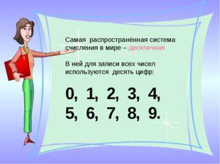 Самая распространённая система счисления в мире – десятичная В ней для записи