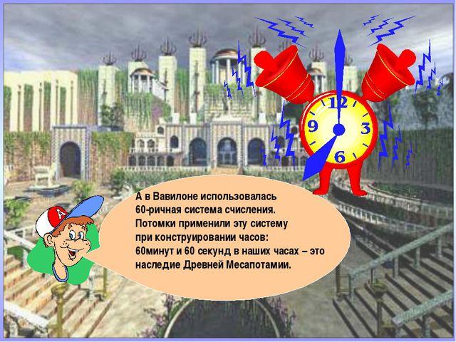 А в Вавилоне использовалась 60-ричная система счисления. Потомки применили эт...
