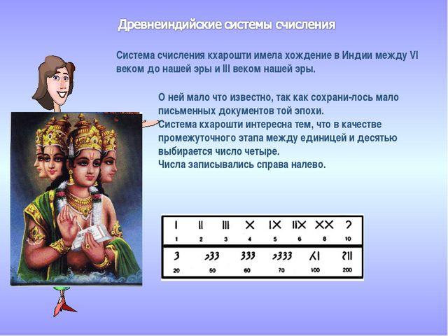 Система счисления кхарошти имела хождение в Индии между VI веком до нашей эры...