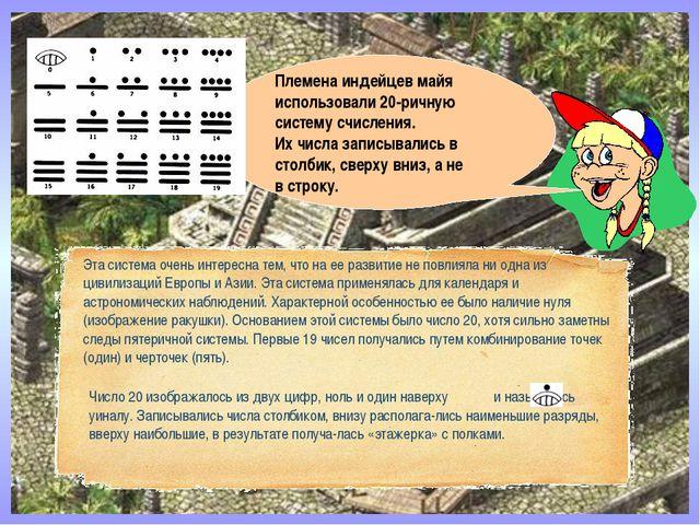 Племена индейцев майя использовали 20-ричную систему счисления. Их числа запи...