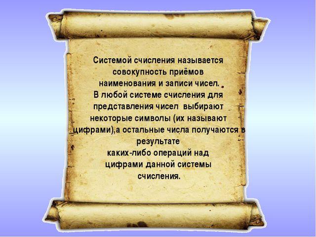 Системой счисления называется совокупность приёмов наименования и записи чисе...