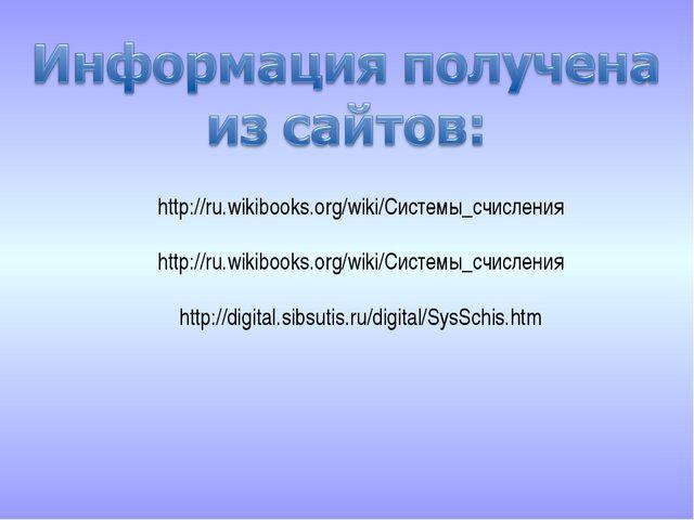 http://ru.wikibooks.org/wiki/Системы_счисления http://ru.wikibooks.org/wiki/С...