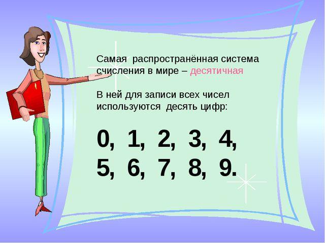 Самая распространённая система счисления в мире – десятичная В ней для записи...