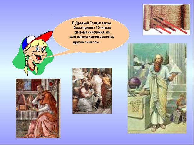 В Древней Греции также была принята 10-тичная система счисления, но для запис...