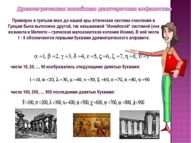 Примерно в третьем веке до нашей эры аттическая система счисления в Греции бы...