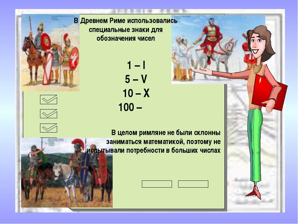 В Древнем Риме использовались специальные знаки для обозначения чисел 1 – I...