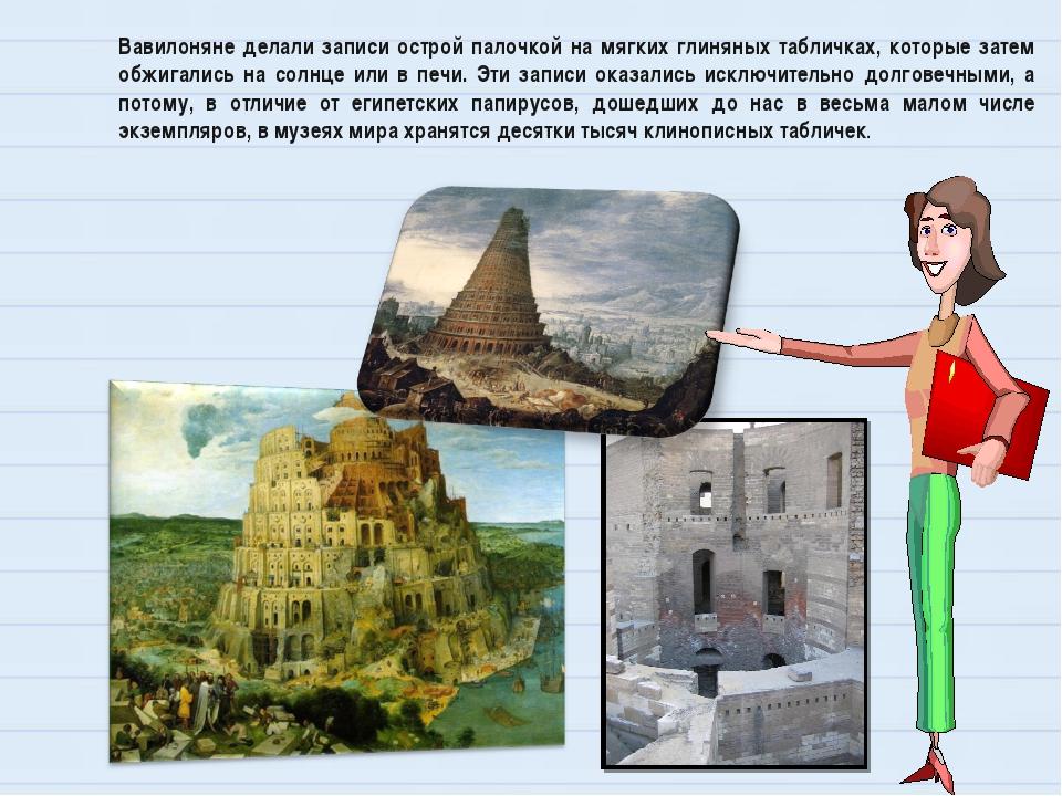 Вавилоняне делали записи острой палочкой на мягких глиняных табличках, которы...
