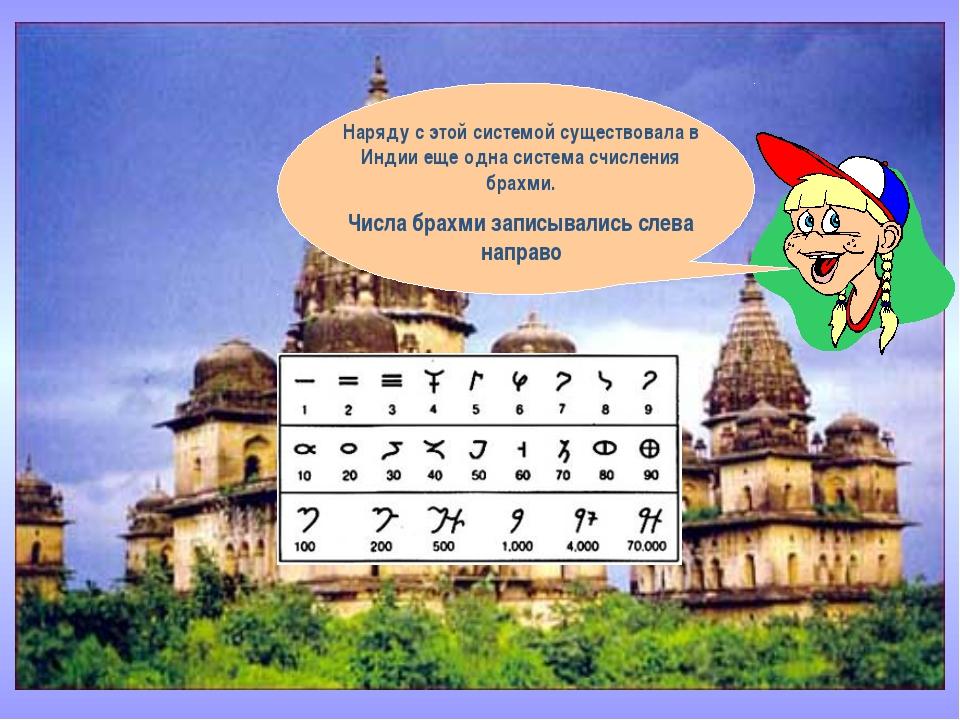Наряду с этой системой существовала в Индии еще одна система счисления брахми...